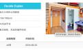 诺丁汉市中心IQ exchange 超大loft单间转租 125镑一周!