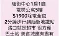 缅街中心长江超市1房1厅$1900
