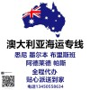 多个方面介绍个人在中国海运家具到澳洲