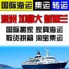 提供国内至澳洲海运快递服务,可运输食
