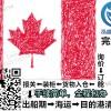 加拿大海运的移民,留学,商务人士提供